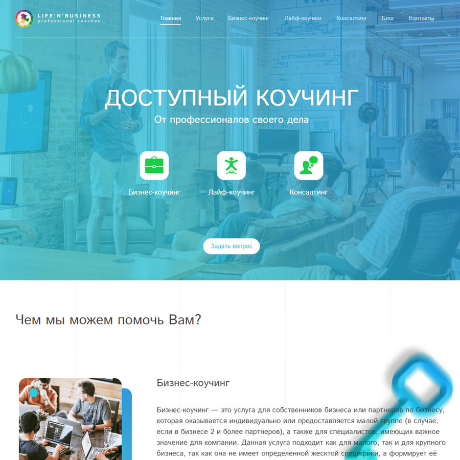 сайт визитка на WordPress